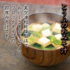 Photo2: 永谷園 フリーズドライ ゆうげ 味噌汁 とうふ 7.5g 白みそ仕立て 即席味噌汁 インスタントみそ汁 (2)
