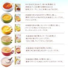 Photo7: 北海大和 6種の北海道スープギフトセット HS-20B 詰め合わせ インスタントスープ ポタージュ  レトルト お試し 贈り物 ギフト (7)