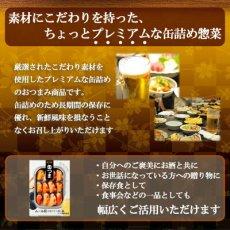Photo2: 缶つま ムール貝の白ワイン蒸し風 国分 おつまみ あて ワイン 常温保存 (2)