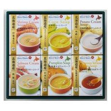 Photo8: 北海大和 6種の北海道スープギフトセット HS-20B 詰め合わせ インスタントスープ ポタージュ  レトルト お試し 贈り物 ギフト (8)