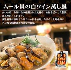 Photo3: 缶つま ムール貝の白ワイン蒸し風 国分 おつまみ あて ワイン 常温保存 (3)