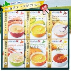 Photo1: 北海大和 6種の北海道スープギフトセット HS-20B 詰め合わせ インスタントスープ ポタージュ  レトルト お試し 贈り物 ギフト (1)