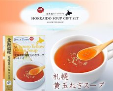 Photo2: 北海大和 6種の北海道スープギフトセット HS-20B 詰め合わせ インスタントスープ ポタージュ  レトルト お試し 贈り物 ギフト (2)