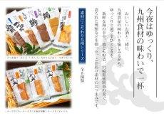 Photo3: 惣菜 九州 ちぎり天 いか 50g入り 練り物 レトルト おつまみ さつま揚げ 小林蒲鉾 (3)