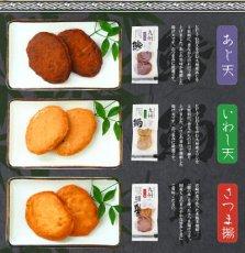 Photo6: 惣菜 九州産 あじ天 25g×2枚入 さつま揚げ 練り物 レトルト おつまみ小林蒲鉾 (6)