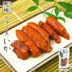 Photo1: 惣菜 九州 ちぎり天 いか 50g入り 練り物 レトルト おつまみ さつま揚げ 小林蒲鉾 (1)