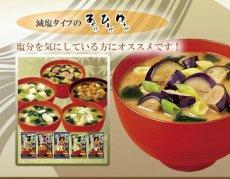 Photo3: フリーズドライ味噌汁 永谷園のあさげや 減塩タイプ12種84食 アソートセット お試しセット インスタント食品 (3)