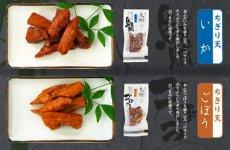 Photo7: 惣菜 九州 ちぎり天 いか 50g入り 練り物 レトルト おつまみ さつま揚げ 小林蒲鉾 (7)