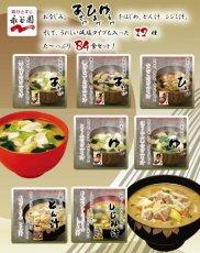 Photo2: フリーズドライ味噌汁 永谷園のあさげや 減塩タイプ12種84食 アソートセット お試しセット インスタント食品 (2)