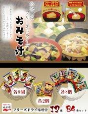 Photo4: フリーズドライ味噌汁 永谷園のあさげや 減塩タイプ12種84食 アソートセット お試しセット インスタント食品 (4)