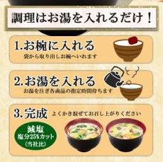 Photo2: アマノフーズ フリーズドライ 減塩 国産 手延べ にゅうめん お試し 2種類10食セット (2)