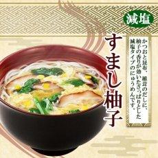 Photo3: アマノフーズ フリーズドライ 減塩 国産 手延べ にゅうめん お試し 2種類10食セット (3)