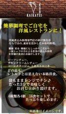 Photo2: 神戸開花亭 レトルト シチュー & スープ 4種類16食  洋食 惣菜 保存食 ストック 長期保存 ギフト 御中元 御歳暮 母の日 父の日 敬老の日 インスタント (2)