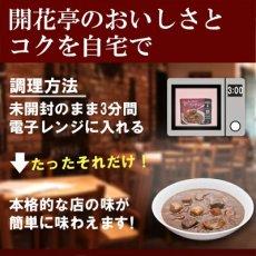 Photo4: 神戸開花亭 レトルトシチュー2種16食 (4)