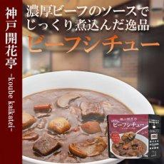 Photo2: 神戸開花亭 レトルトシチュー2種16食 (2)