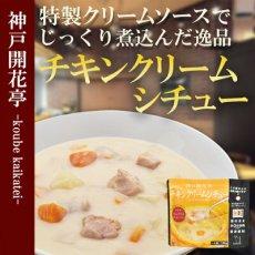 Photo3: 神戸開花亭 レトルトシチュー2種16食 (3)