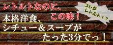 Photo3: 神戸開花亭 レトルト シチュー & スープ 4種類16食  洋食 惣菜 保存食 ストック 長期保存 ギフト 御中元 御歳暮 母の日 父の日 敬老の日 インスタント (3)
