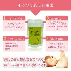Photo3: 無添加 米粉の離乳食5ヶ月頃から5種15食セット  ノンアレルギー ベビーフード アレルゲン (3)