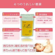 Photo3: 米粉の離乳食 5ヶ月頃〜7ヶ月ごろ 7食セット 無添加 ノンアレルギー ベビーフード (3)