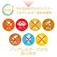 Photo4: 米粉の離乳食 5ヶ月頃〜7ヶ月ごろ 7食セット 無添加 ノンアレルギー ベビーフード (4)