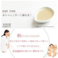Photo2: 米粉の離乳食 5ヶ月頃〜7ヶ月ごろ 7食セット 無添加 ノンアレルギー ベビーフード (2)