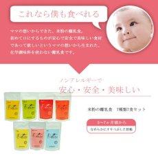 Photo7: 無添加 米粉の離乳食5ヶ月頃から5種15食セット  ノンアレルギー ベビーフード アレルゲン (7)