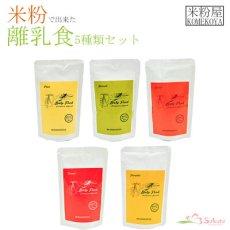 Photo1: 無添加 米粉の離乳食5ヶ月頃から5種15食セット  ノンアレルギー ベビーフード アレルゲン (1)