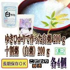 Photo2: レトルト おかゆ 非常食 有機 玄米がゆ 4種類16食セット 白粥 お粥 小豆 介護食 離乳食 ダイエット 送料無料 (2)