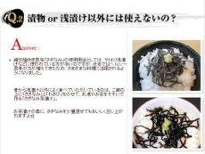 Photo3: 塩こんぶ さざなみ(塩吹昆布)100g X3袋  安田のつくだ煮 (3)