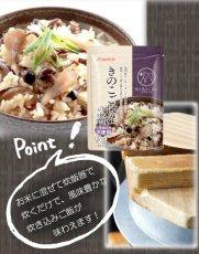Photo4: 炊き込みご飯の素 九州産 きのこごはんの素150g 化学調味料 添加物不使用 国産 ギフト 贈り物 ベストアメニティ (4)