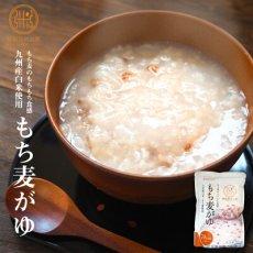 Photo1: レトルト おかゆ 国産 もち麦がゆ 250g ベストアメニティ 低カロリー ナチュラルクック 雑穀 (1)