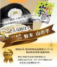 Photo3: とろろ フリーズドライ 粉末山の芋パウダー10g 100%山芋パウダー とろろご飯やお好み焼きに!保存食 海外土産 (3)