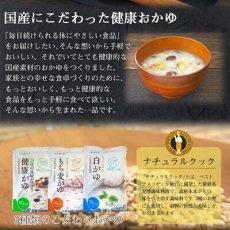 Photo2: レトルト おかゆ 国産 24種の具材たっぷり健康がゆ 250g ベストアメニティ 低カロリー ナチュラルクック 雑穀 根菜 (2)