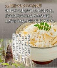 Photo2: 炊き込みご飯の素 九州産 たけのこごはんの素150g 化学調味料・添加物不使用 国産 ギフト 贈り物 ベストアメニティ (2)