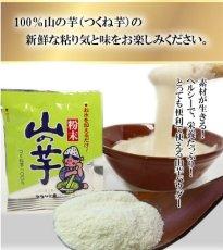 Photo4: とろろ フリーズドライ 粉末山の芋パウダー10g 100%山芋パウダー とろろご飯やお好み焼きに!保存食 海外土産 (4)