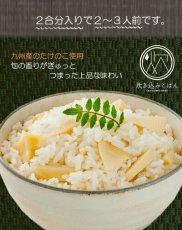 Photo5: 炊き込みご飯の素 九州産 たけのこごはんの素150g 化学調味料・添加物不使用 国産 ギフト 贈り物 ベストアメニティ (5)