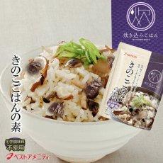Photo1: 炊き込みご飯の素 九州産 きのこごはんの素150g 化学調味料 添加物不使用 国産 ギフト 贈り物 ベストアメニティ (1)
