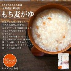Photo3: レトルト おかゆ 国産 もち麦がゆ 250g ベストアメニティ 低カロリー ナチュラルクック 雑穀 (3)
