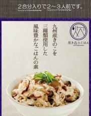 Photo5: 炊き込みご飯の素 九州産 きのこごはんの素150g 化学調味料 添加物不使用 国産 ギフト 贈り物 ベストアメニティ (5)