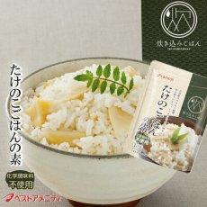 Photo1: 炊き込みご飯の素 九州産 たけのこごはんの素150g 化学調味料・添加物不使用 国産 ギフト 贈り物 ベストアメニティ (1)
