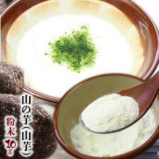 Photo1: とろろ フリーズドライ 粉末山の芋パウダー10g 100%山芋パウダー とろろご飯やお好み焼きに!保存食 海外土産 (1)