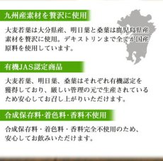 Photo4: 九州産 有機野菜青汁 3gX15包入 JA全農 大麦若葉 明日葉 桑葉 野菜不足 ドリンク 国産 (4)