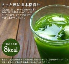 Photo5: 九州産 有機野菜青汁 3gX15包入 JA全農 大麦若葉 明日葉 桑葉 野菜不足 ドリンク 国産 (5)