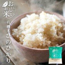Photo1: 国産 無洗米 おいしいお米 有機ひのひかり 150g 一合分 お試し 一人暮らし ベストアメニティ (1)