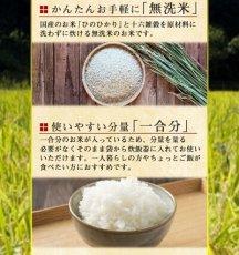 Photo3: 国産 無洗米 おいしいお米 十六雑穀入ひのひかり 150g 一合分 お試し 一人暮らし ベストアメニティ (3)