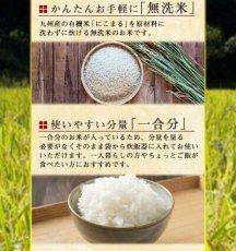 Photo3: 国産 無洗米 おいしいお米 有機にこまる 150g 一合分 お試し 一人暮らし ベストアメニティ (3)