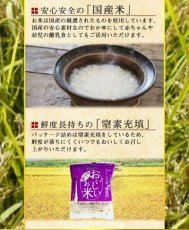 Photo4: 国産 無洗米 おいしいお米 十六雑穀入ひのひかり 150g 一合分 お試し 一人暮らし ベストアメニティ (4)