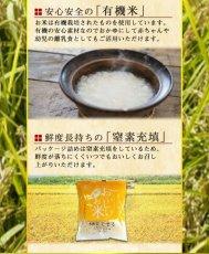 Photo4: 国産 無洗米 おいしいお米 有機にこまる 150g 一合分 お試し 一人暮らし ベストアメニティ (4)