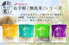 Photo6: 国産 無洗米 おいしいお米 十六雑穀入ひのひかり 150g 一合分 お試し 一人暮らし ベストアメニティ (6)