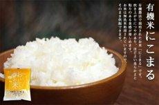 Photo5: 国産 無洗米 おいしいお米 有機にこまる 150g 一合分 お試し 一人暮らし ベストアメニティ (5)